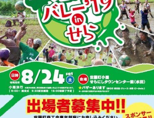 『広島県泥んこバレー'19inせら』開催!