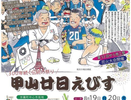 300年続く伝統の『甲山廿日えびす』 8月19日・20日開催
