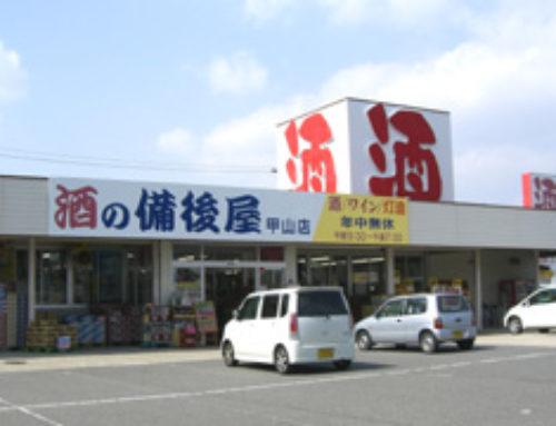 酒の備後屋 甲山店