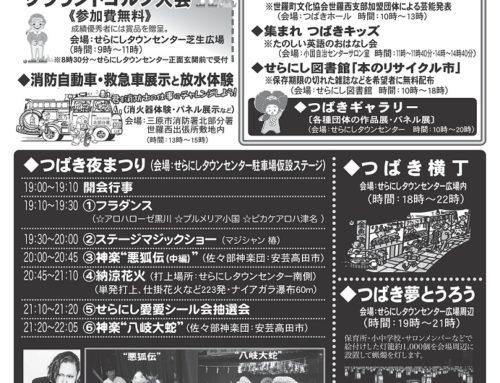 長寿つばきの里まつり2019  7月27日に開催!