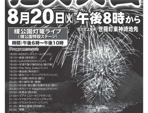8月20日(火)開催 第53回せら商工祭花火大会のお知らせ