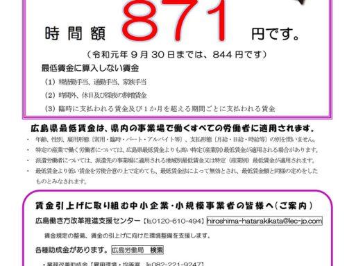 広島県最低賃金が変わります。 ~令和元年10月1日から~