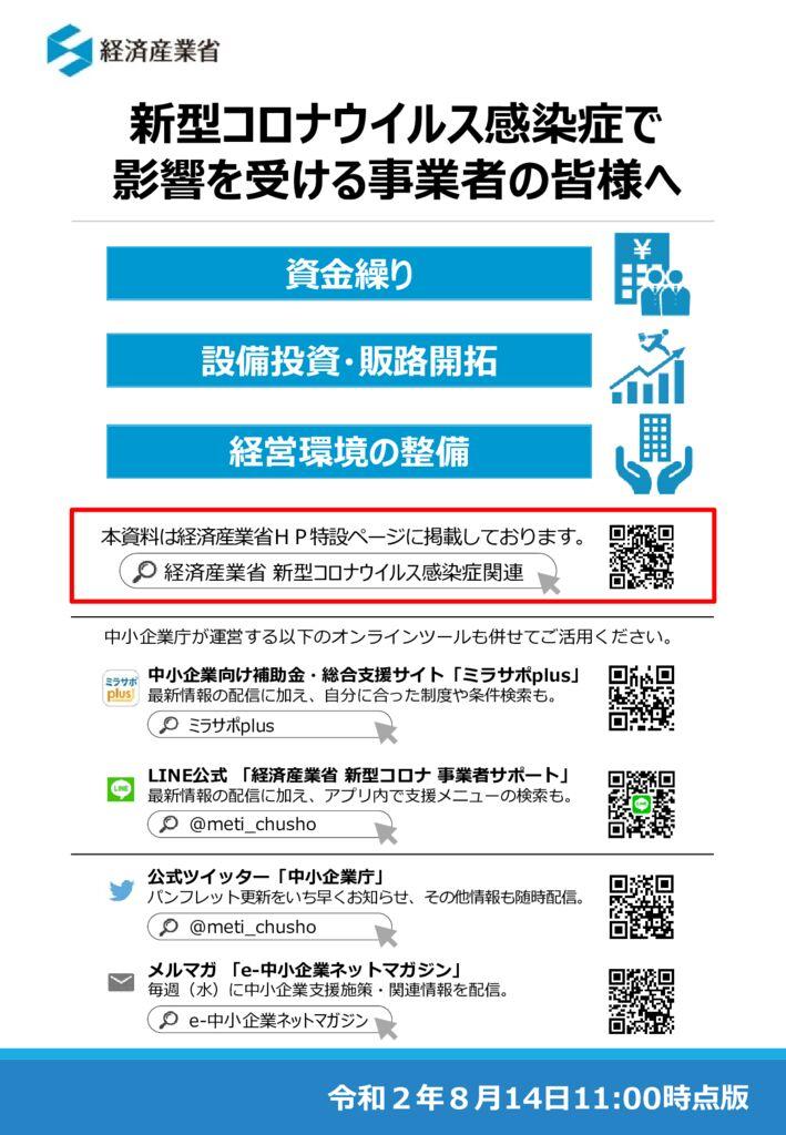 経済産業省コロナ対策パンフレット(8月14日11時00分時点版)のサムネイル