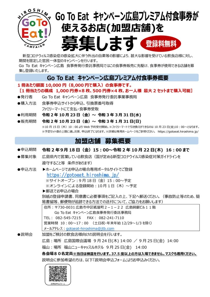 01.Go To Eat加盟店舗募集チラシのサムネイル