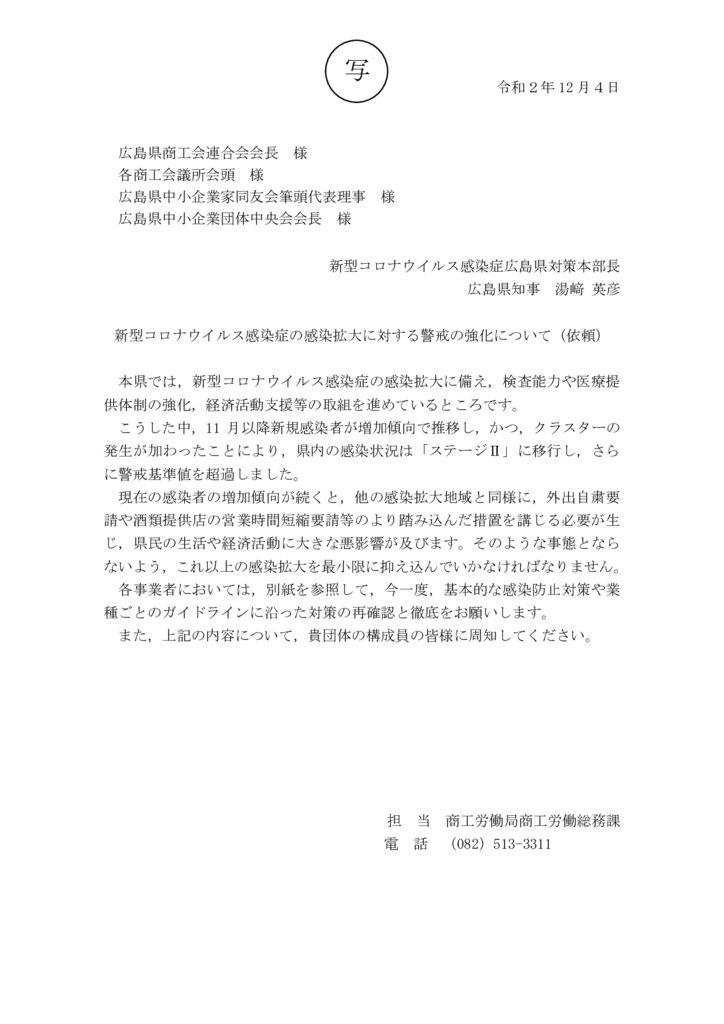 01.県知事依頼文書のサムネイル