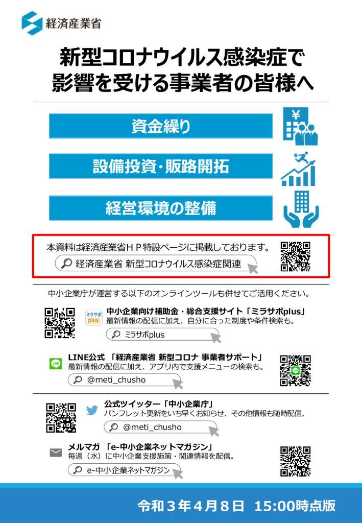 経済産業省コロナ対策パンフレット(令和3年4月8日15時00分時点版)のサムネイル