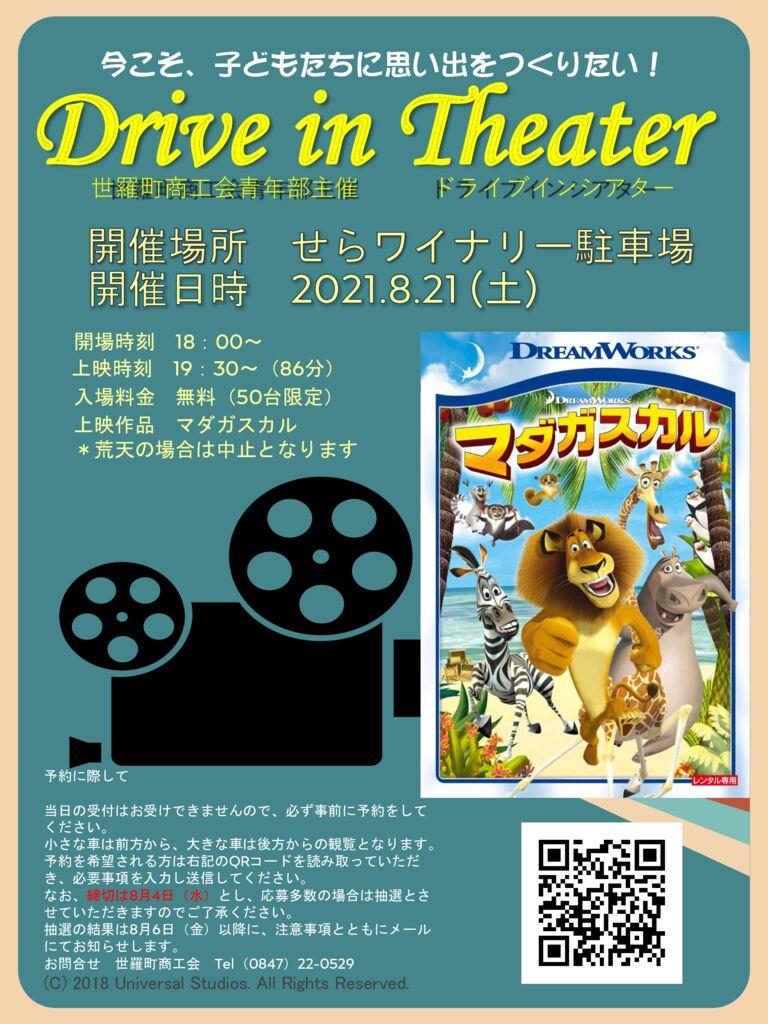 【最終版】Drive in Theaterのサムネイル